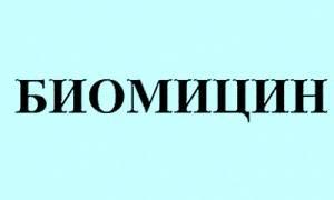 Биомицин: инструкция по применению, показания к применению